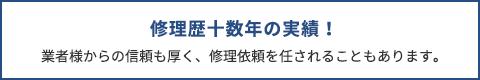 修理歴十数年の実績!