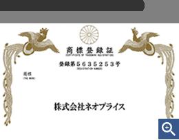 商標登録証(登録5635253号)