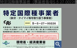 特定国際種事業者(事業者番号S-5-27-00226)