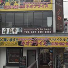 ネオプライス 寝屋川市駅前店